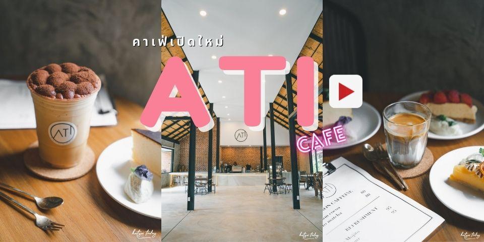 คาเฟ่เปิดใหม่!! น้ำดอกไม้สูตรเด็ดแถมมีวิวเขาด้วยกับร้าน ATI cafe'