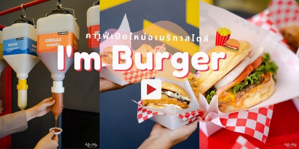 เบอร์เกอร์โฮมเมดเปิดใหม่ ฟีลอเมริกาสไตล์ กับ ร้าน I'm Burger 🥩 🌭🍟