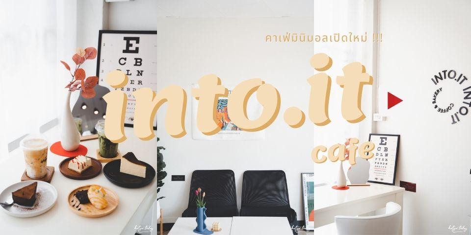 คาเฟ่สไตล์มินิมอลเปิดใหม่ กับ ร้าน into.it cafe
