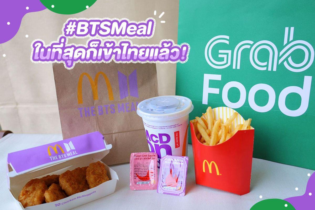 McDonald's x BTS มีเมนูพิเศษ