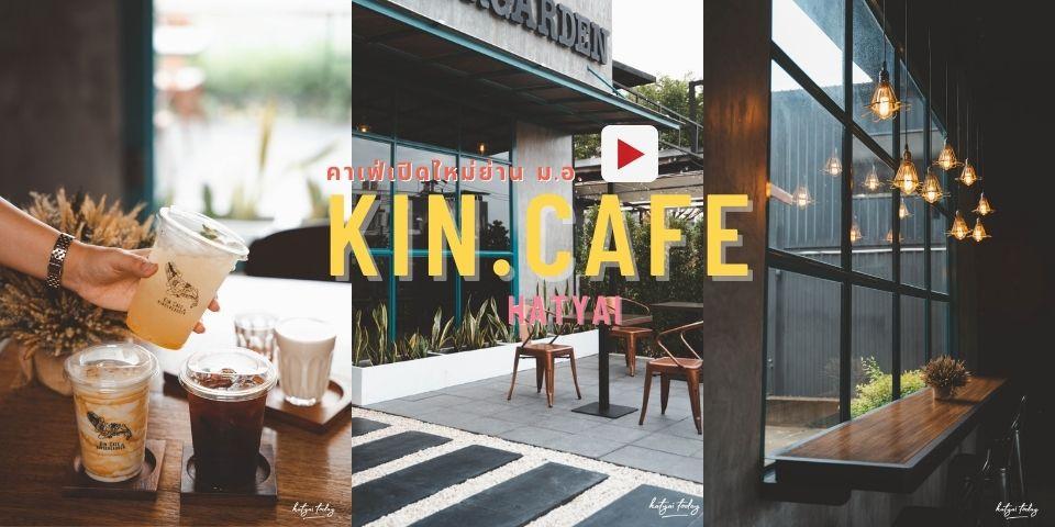 คาเฟ่เปิดใหม่ ย่าน ม.อ. กับร้าน Kin.cafe ☕🌵🌱