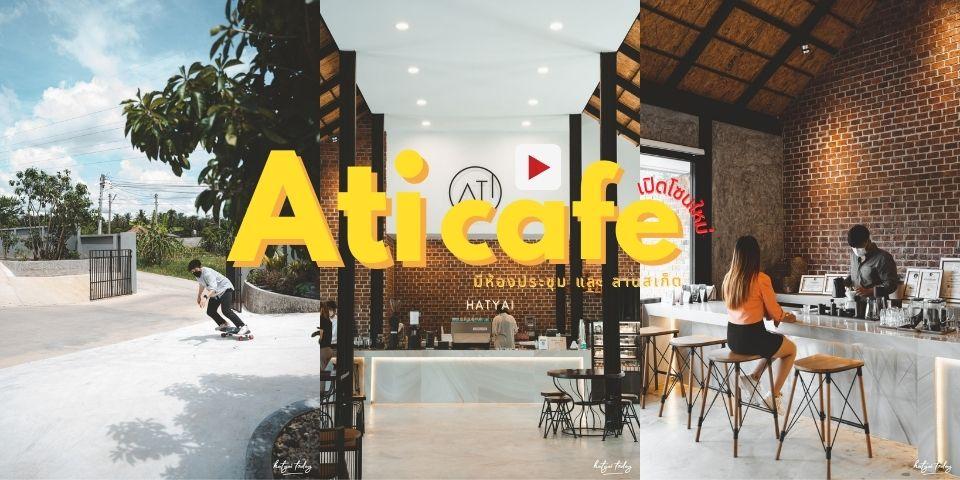 คาเฟ่ฟีลธรรมชาติ เปิดโซนใหม่ มีห้องประชุมและ ลานสเก็ต กับ ร้าน ATI cafe