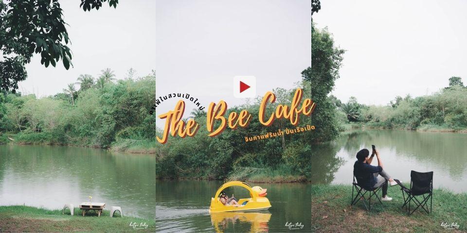 คาเฟ่ในสวนเปิดใหม่ จิบกาแฟริมน้ำ กับ The Bee Cafe