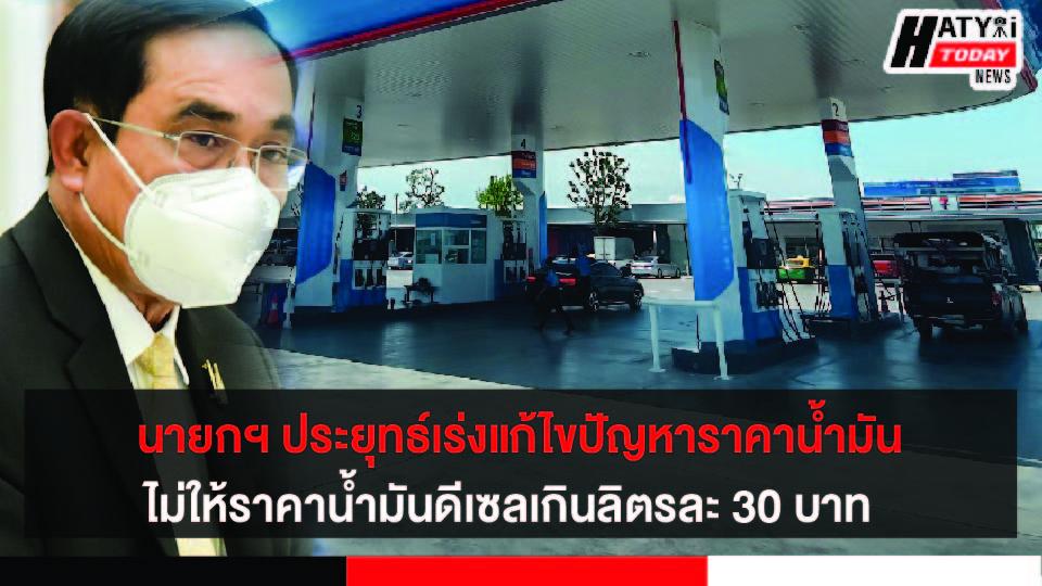 รัฐบาลเร่งแก้ไขปัญหาราคาน้ำมัน ไม่ให้ราคาน้ำมันดีเซลเกินลิตรละ 30 บาท